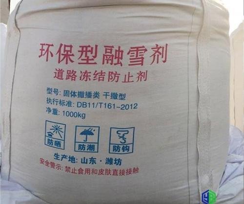 江蘇省環保融雪劑