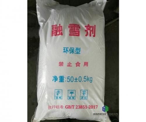 江蘇省常見融雪劑